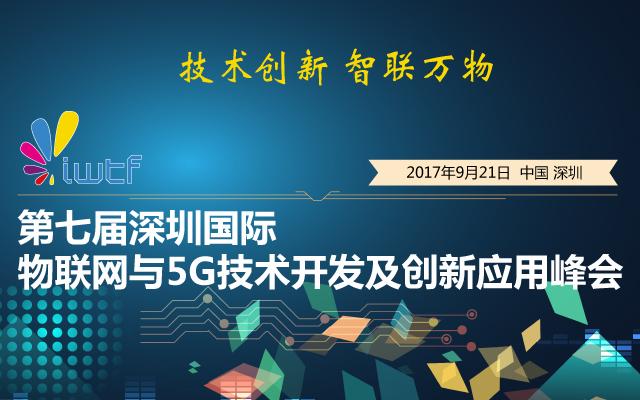 第七届深圳国际物联网技术开发与创新应用峰会