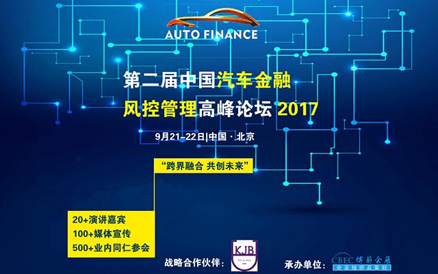 第二届中国汽车金融风控管理高峰论坛