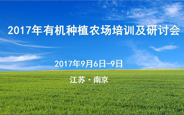 2017年有机种植农场培训及研讨会