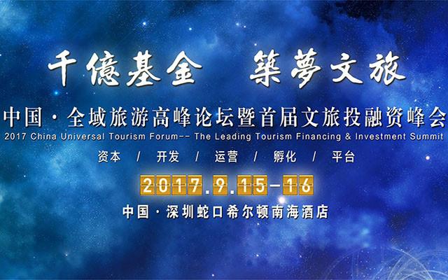 2017深圳首届文旅项目对接高峰论坛