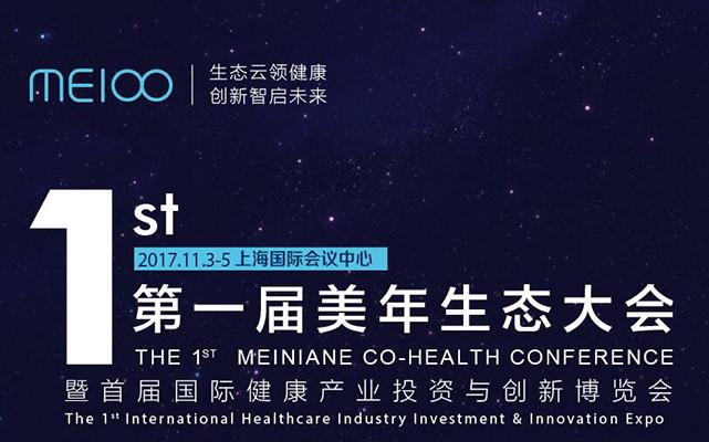2017第一届美年生态大会暨首届国际健康产业投资与创新博览会