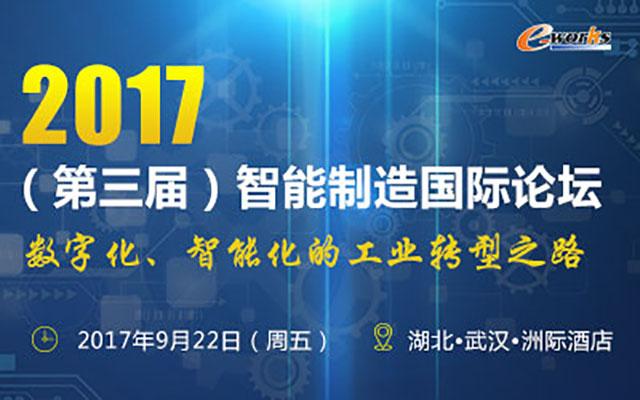 2017(第三届)智能制造国际论坛