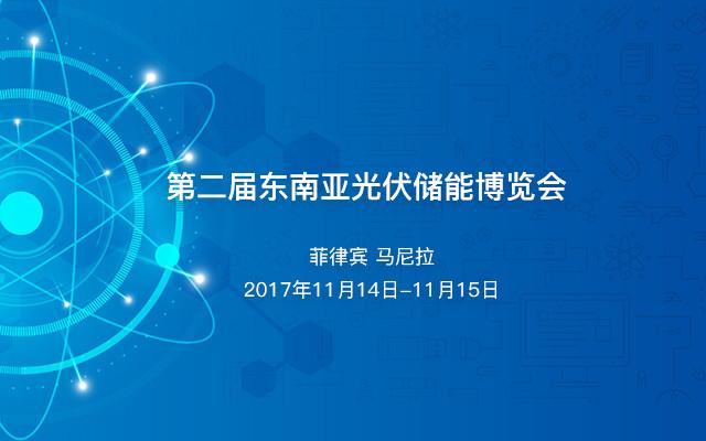 第二届东南亚光伏储能博览会