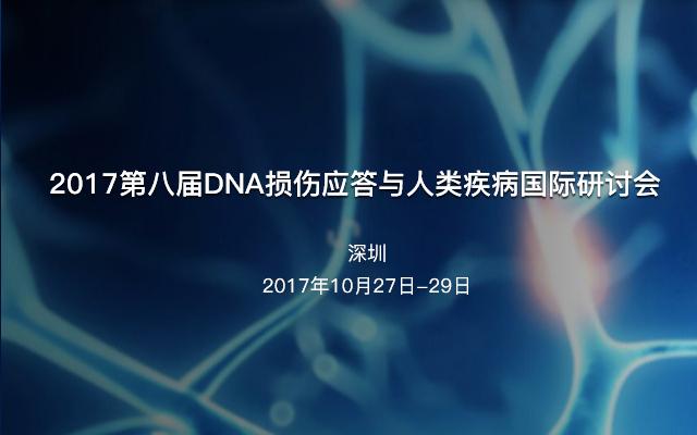 2017第八届DNA损伤应答与人类疾病国际研讨会