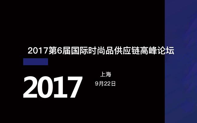 2017第6届国际时尚品供应链高峰论坛