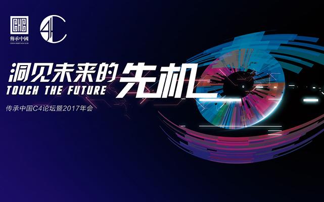 传承中国C4论坛暨2017年会