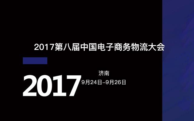 2017第八届中国电子商务物流大会