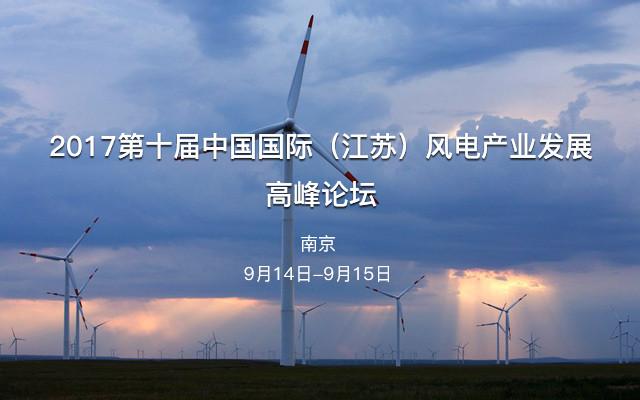 2017第十届中国国际(江苏)风电产业发展高峰论坛