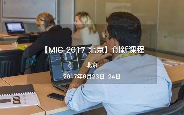 【MIC 2017 北京】创新课程
