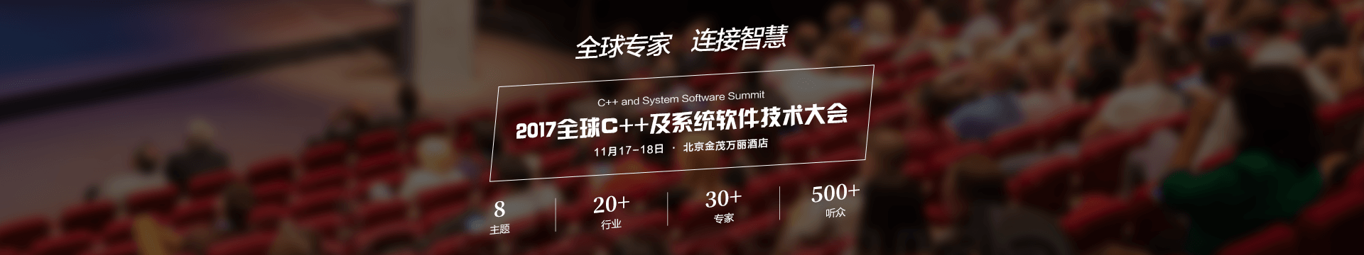 2018中国第十六届软件技术大会