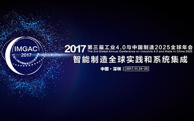 第三届中国制造2025与工业4.0全球年会