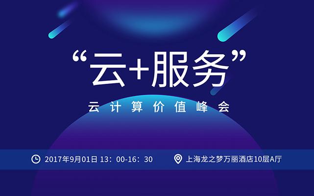 """""""云+服务""""云计算价值峰会"""