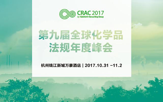第九届全球化学品法规年度峰会 CRAC 2017