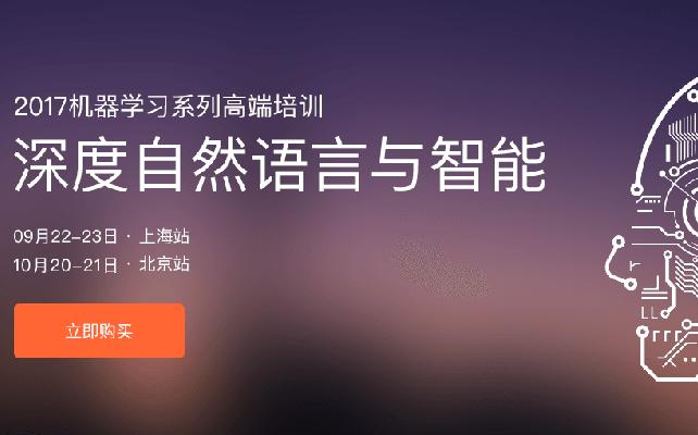 2017机器学习系列高端培训——深度自然语言与智能(上海)