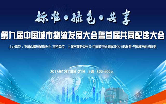 2017第九届中国城市物流发展大会