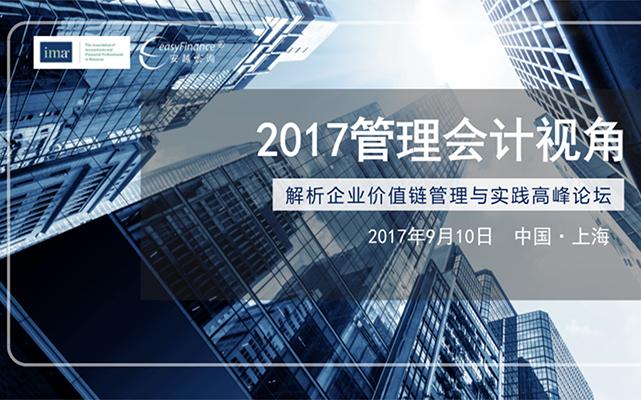 2017管理会计视角解析企业价值链管理与实践高峰论坛