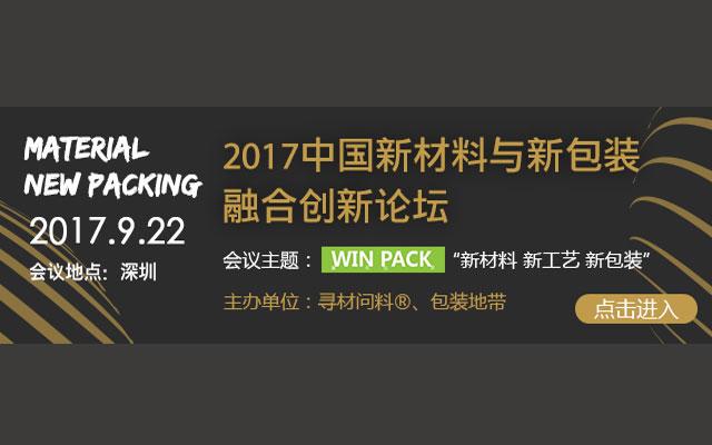 2017中国新材料与新包装融合创新论坛