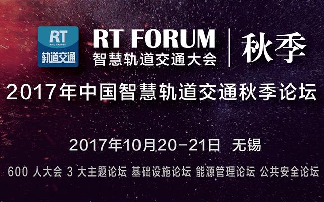 RT FORUM 2017智慧轨道交通大会|秋季论坛