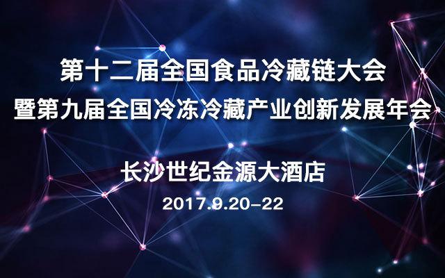 第十二届全国食品冷藏链大会暨第九届全国冷冻冷藏产业创新发展年会