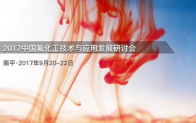 2017中国氟化工技术与应用发展研讨会