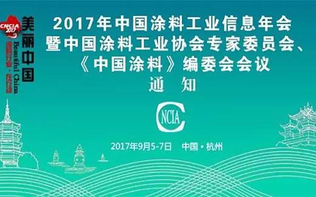 2017中国涂料工业信息年会