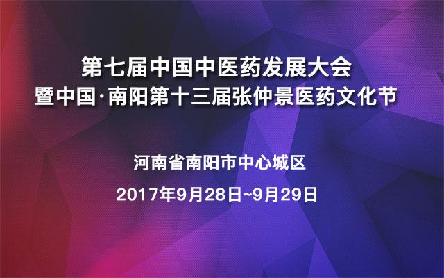 第七届中国中医药发展大会暨中国·南阳第十三届张仲景医药文化节