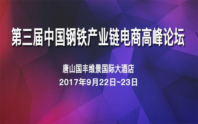 第三届中国钢铁产业链电商高峰论坛