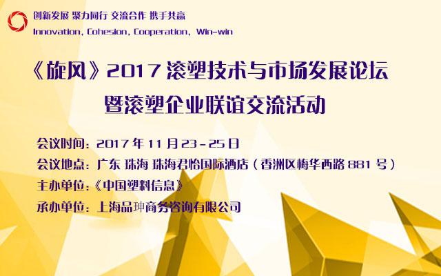 2017滚塑技术与市场发展论坛暨滚塑企业联谊交流活动