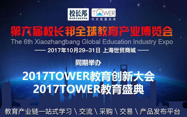 2017TOWER教育创新大会