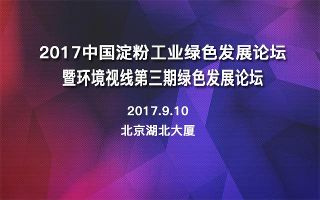 2017中国淀粉工业绿色发展论坛暨环境视线第三期绿色发展论坛
