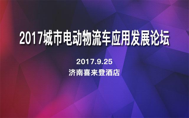 2017城市电动物流车应用发展论坛