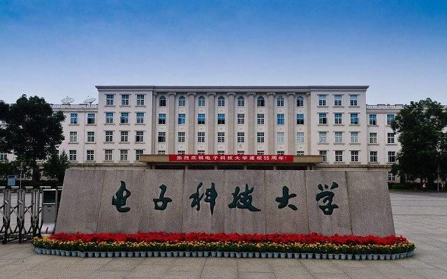 四川省成都市电子科技大学沙河校区