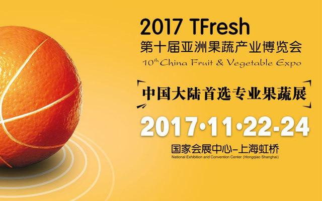 2017 Tfresh亚洲果蔬产业博览会(亚果会)