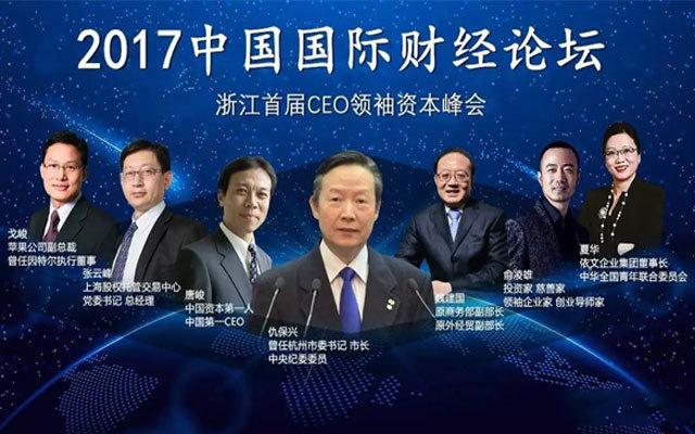 2017中国国际财经论坛暨浙江首届CEO领袖资本峰会