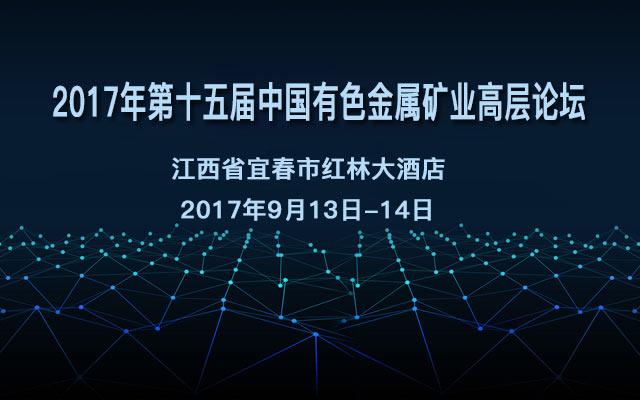 2017年第十五届中国有色金属矿业高层论坛
