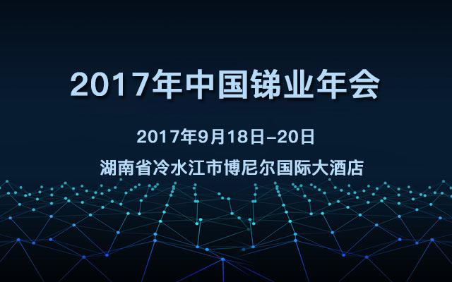 2017年中国锑业年会
