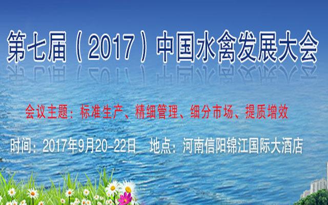 第七届(2017)中国水禽发展大会