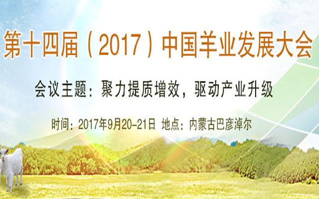 第十四届(2017)中国羊业发展大会