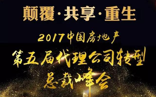 2017中国房地产第五届代理公司转型峰会
