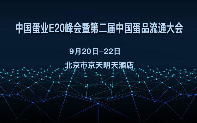 中国蛋业E20峰会暨第二届中国蛋品流通大会