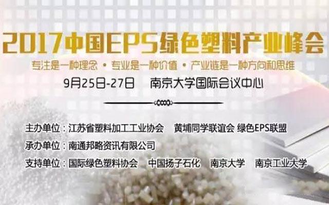 2017中国EPS绿色塑料产业峰会