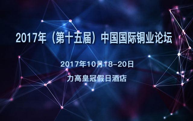 2017年(第十五届)中国国际铜业论坛