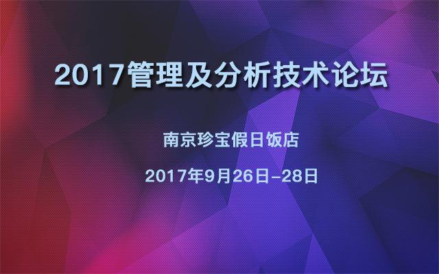 2017管理及分析技术论坛