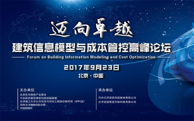迈向卓越-建筑信息模型和成本管控高峰论坛 (北京站)