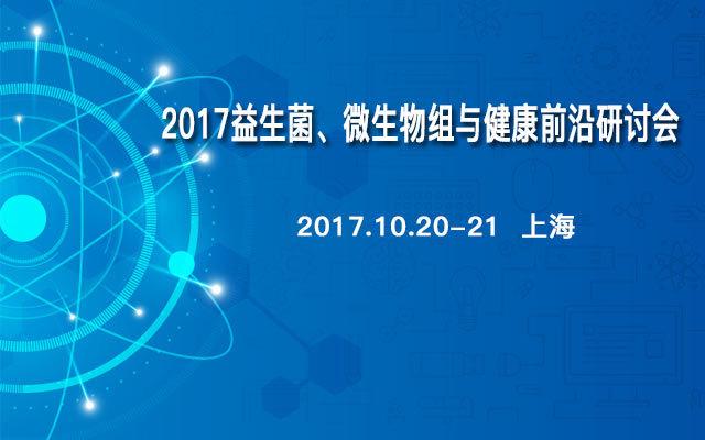 2017益生菌、微生物组与健康前沿研讨会