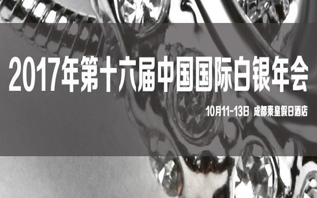 2017年第十六届中国国际白银年会