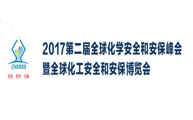2017 第二届全球化学安全和安保峰会
