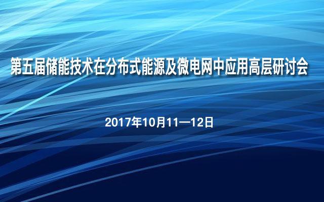 第五届储能技术在分布式能源及微电网中应用高层研讨会