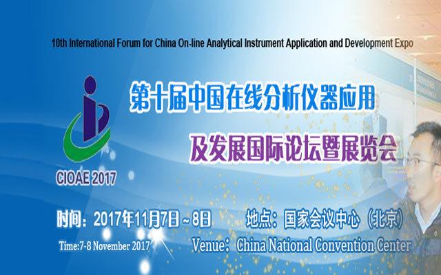 第十届中国在线分析仪器应用及发展国际论坛暨展览会