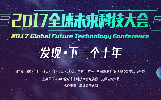 2017全球未来科技大会(GFTC)